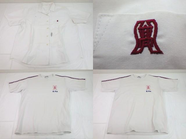 c96 新川高校 半袖ブラウス+体操着 体操服 半袖シャツ/yt1967【3RFG】