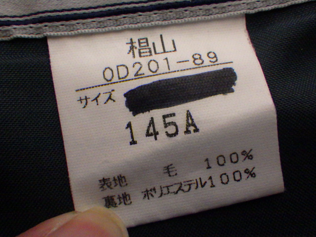 P82 椙山女学園中学校 高校 ブレザー145A+長袖シャツ+ジャンパースカート/yt1479【13DWF】