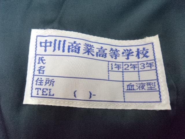 e34/愛知県立中川商業高等学校■冬服ブレザー155+スカート/og0228【7MFY】