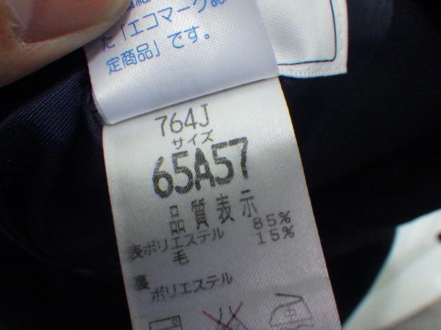 z99 愛知県 向陽高校 ブレザー+カーデガン+スカート/yt1484【6ERF】