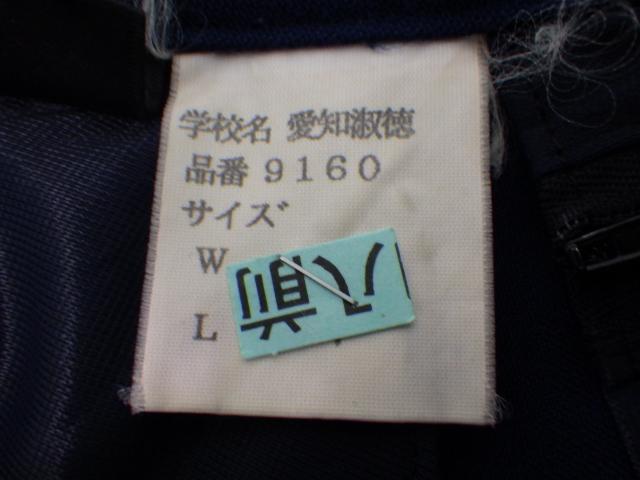 N54 愛知県 淑徳高校 冬服上下セット セーラー服+スカート/yt1282【25OEW】