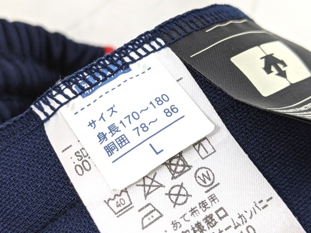 W92 愛知県 栄徳高校 体操服 体操着 シャツ+ハーフパンツ+長袖ジャージ上下/yt2268【8WSF】