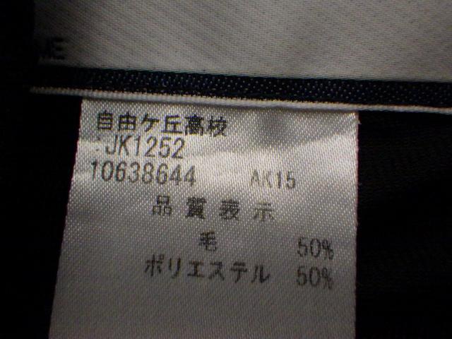 z24 福岡県 自由ケ丘高等学校 ブレザー160A+冬スカート+リボン/yt1390【15AQW】