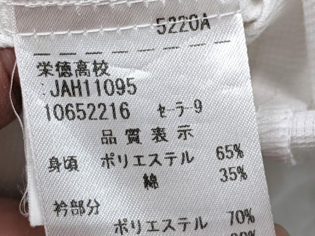 W92 愛知県 栄徳高校 夏服セーラー服+カーデガン+夏服スカート/yt2269【4XJEC】