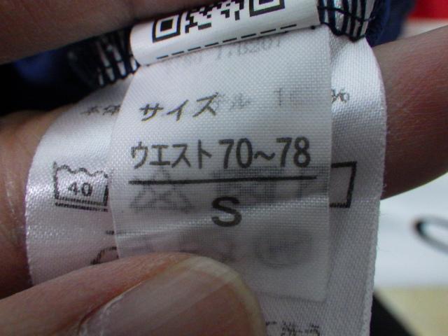 z24 福岡県 自由ケ丘高等学校 体操服 長袖ジャージ上下セット/yt1395【1GOW】
