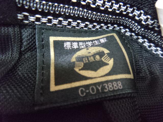a56/男子中学生・高校生■学ラン 標準型学生服 制服 冬ズボンのみ W62 未使用/og0021