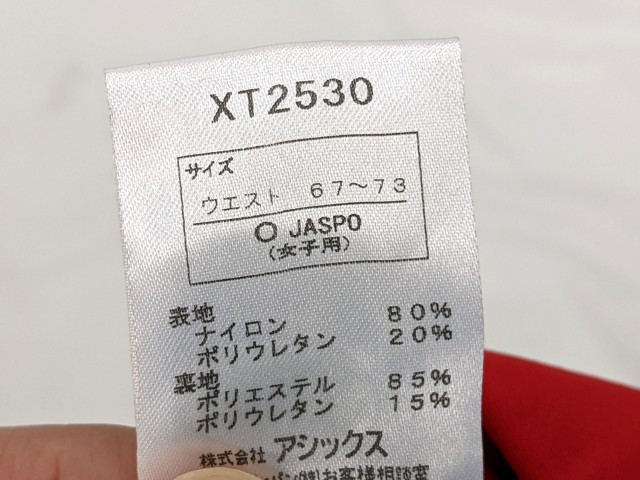Z96 愛知淑徳高校?? 陸上部?? 女子用ブラトップ+ベリーショートタイツ/yt2480【15HFG】