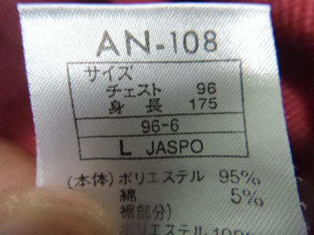k76 福岡県 博多高等学校 体操服 体操着 ジャージ上下セット サイズL/yt0554【4PLQ】