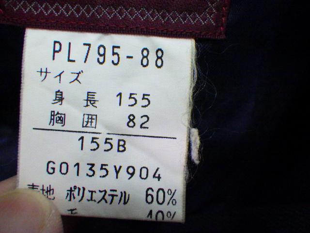 x90 神奈川県 睦合東中学校 ブレザー155B+半袖ブラウス+冬スカート/yt1185【15GT】