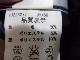 T282 日本大学藤沢高等学校 ブレザー+夏・冬スカート+リボン/yt0252【9GHN】
