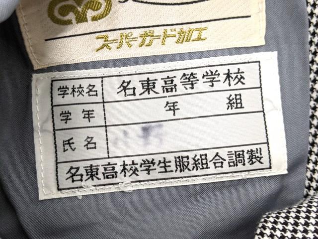 Y39 愛知県 名東高校 ブレザー+ベスト+ネクタイ+冬服スカート/yt2394【18XGS】
