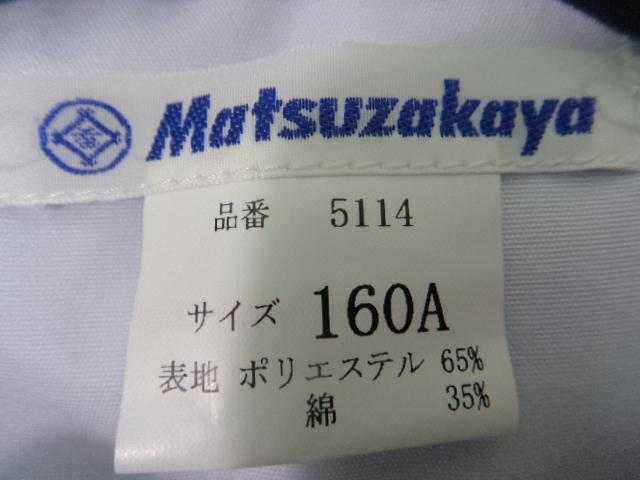 C10 愛知県 天白高校 夏服セーラー服 サイズ160A/yt0594【2SAB】