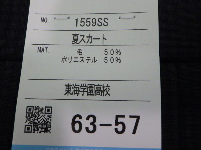 y03 東海学園高校 長袖シャツ+ニットベスト+夏スカート+リボン/yt1209【45HR】