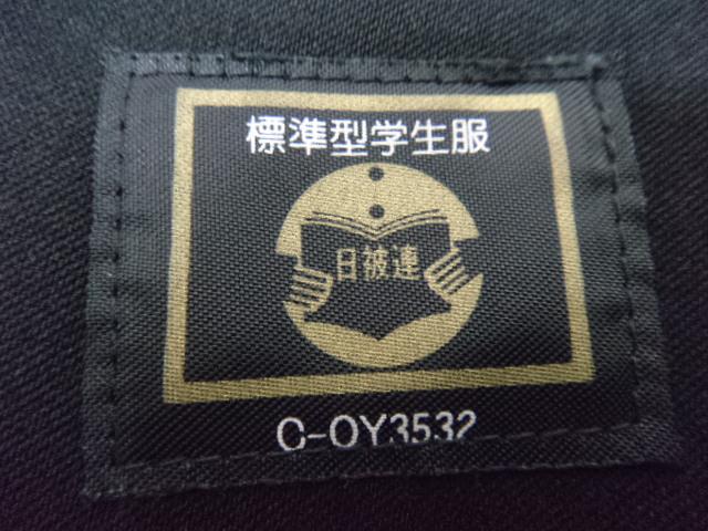 X93/浜松市立湖東中学校■男子学生服 学ラン上着のみ 175A 黒/og0001【27bx】