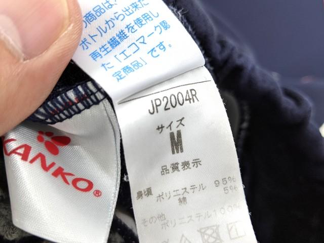 j44 西早稲田中学校 体操服 体操着 長袖ジャージ上下/yt2611【25XK】