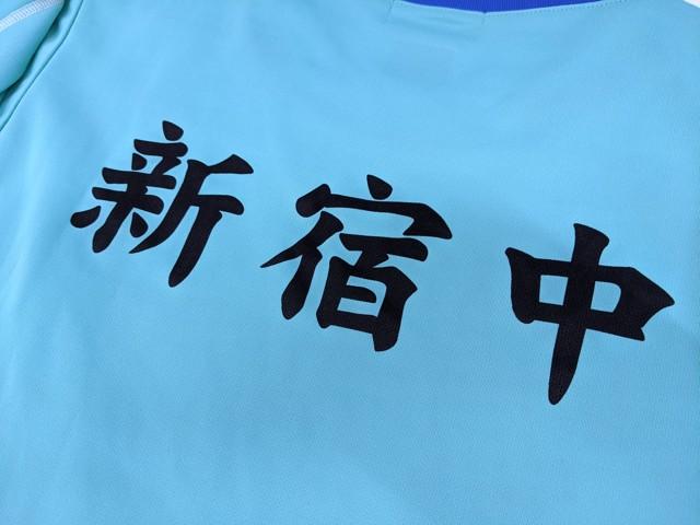 j44 東京都立新宿中学校 ブレザー+夏服・冬服スカート+リボン/yt2612【1PWJE】