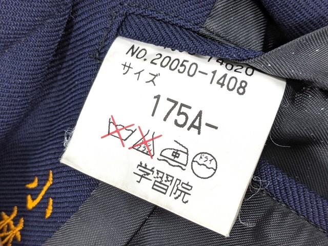 h25 東京都 学習院中・高等科 学ラン+冬服ズボン/yt2421【2DHJR】