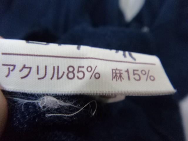 愛知 淑徳高等学校 カーデガン+スカーフ/7yt334