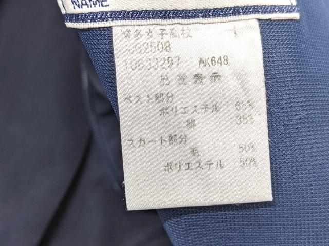 f80 博多女子高校 冬服セーラー服+夏服・冬服ワンピース+リボン/yt2221【9EDSC】