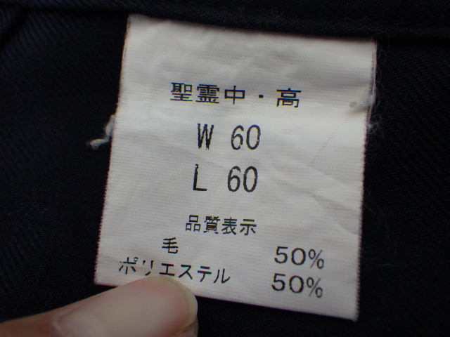 S13 聖霊高校 夏服セーラー服+冬服スカート/yt1935【12FKG】