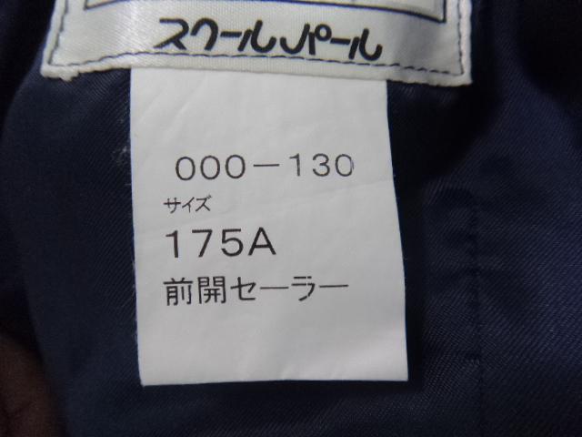 J35 千葉県 市川市立第三中学校 夏・冬セーラー服175A+スカーフ/yt0925【6DGY】