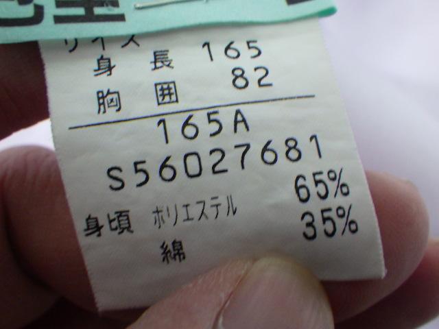 U44 愛知県 供米田中学校 オリーブデオリーブ夏服セーラー服+夏服スカート/yt2038【6SJE】