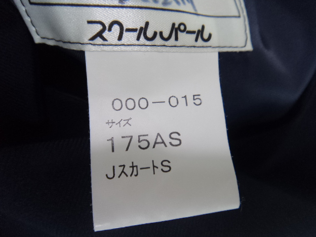 J35 千葉県 市川市立第三中学校 ジャンパスカート 175AS/yt0926【4SGT】