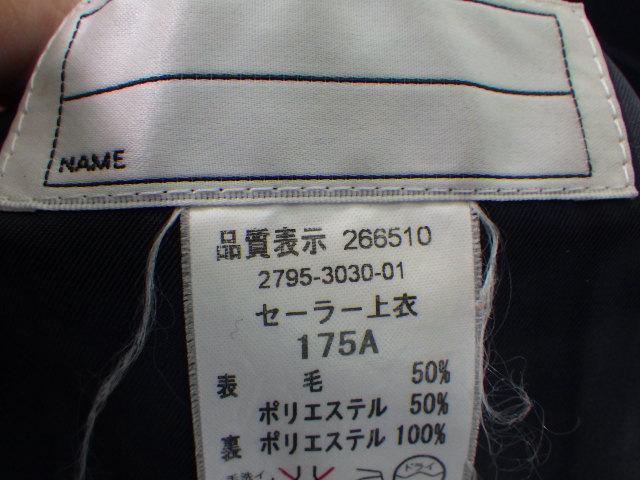 S02 高針台中学校 冬服セーラー服+冬服スカート/yt1940【6ALG】
