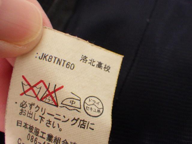 c14 京都府立洛西高校 セーター+夏服スカート/yt1849【55CA】