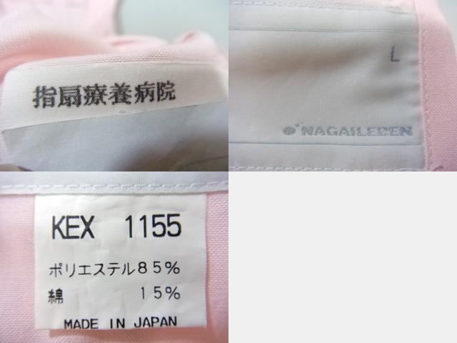 作業服 制服 ナース服 ナガイレーベン ズボン+エプロン 桃 3点セット/10yt362