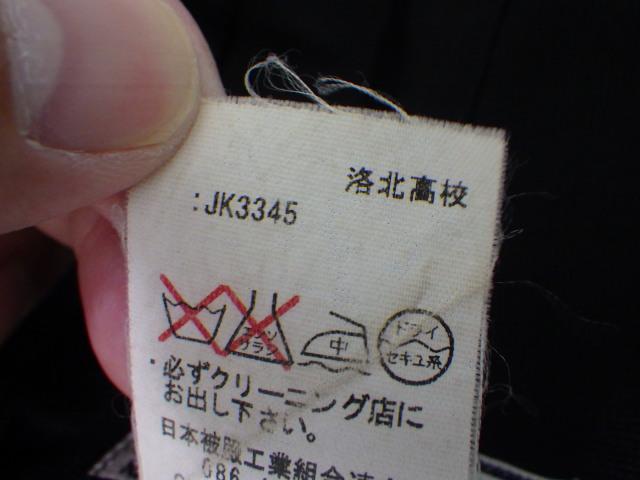 c14 京都府立洛西高校 ブレザー+長袖シャツ+冬服スカート/yt1850【7ZOV】
