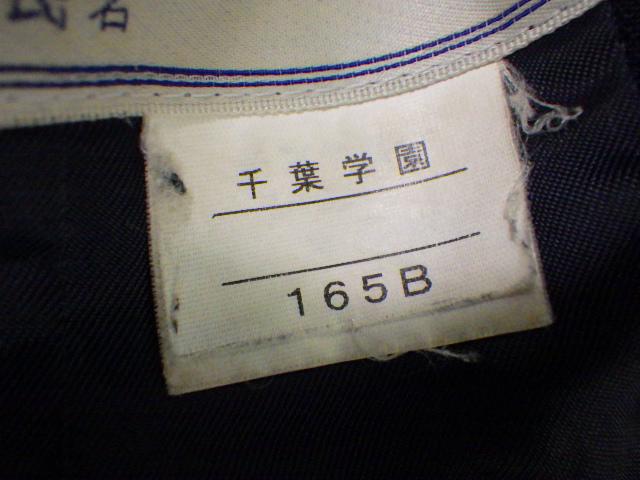 a56 青森県 千葉高校 ブレザー160B+ベスト+冬スカート/yt1562【15APW】