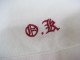 r85 福岡県立折尾高校 半袖・長袖シャツ+ニットベスト+リボン/yt0829【8AGY】