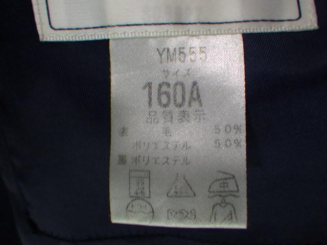 c93 久留米市立牟田山中学校 冬服セーラー服 160A+ジャンパースカート/yt1955【1FJBR】