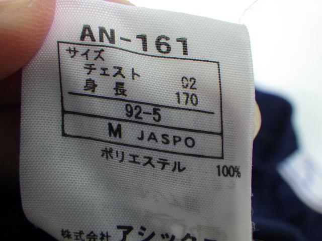 N40 愛知県 守山高校 体操服 体操着 長袖ジャージ上下セット/yt1260【3EGT】