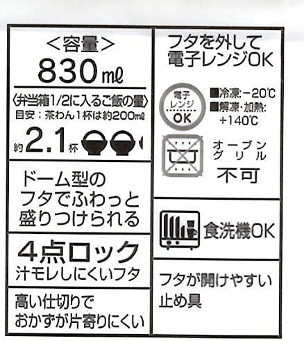 ファインスタイル ブラック 1段ドーム型ランチボックス 大容量メンズ弁当箱 食洗機対応 PFLB8 スケーター 830ml 4973307353499