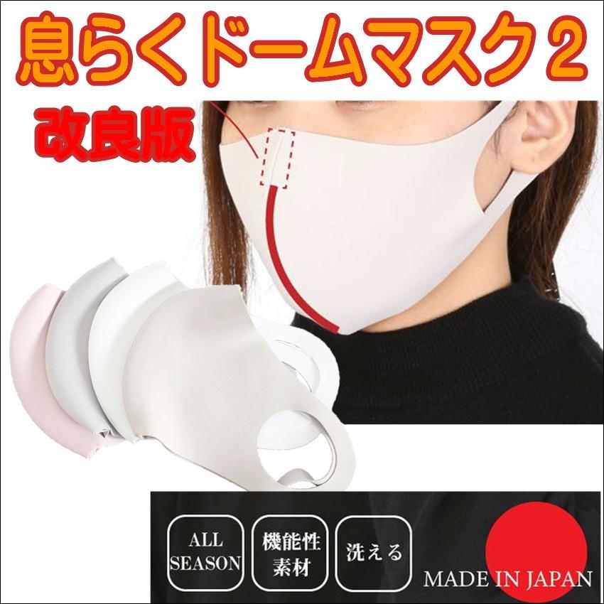 【日本製】息らくドームマスク2 改良版 マスク ドームマスク UVカット オールシーズン 息がしやすい 男女兼用 洗えるマスク 8600