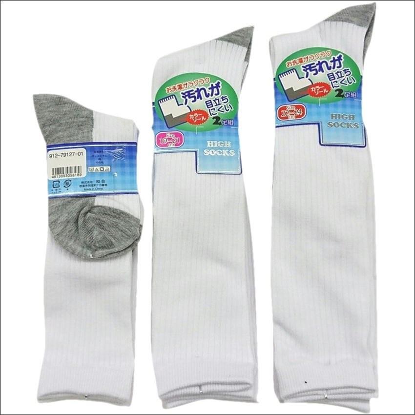 スクールソックス お洗濯ラクラク 綿混 汚れが目立ちにくい スクール ハイソックス 2足組 靴下 子供 学校 79127