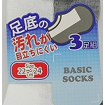 スクールソックス お洗濯ラクラク 綿混 汚れが目立ちにくい スクール ミドル丈ソックス 3足組 子供 男女兼用 靴下 79149