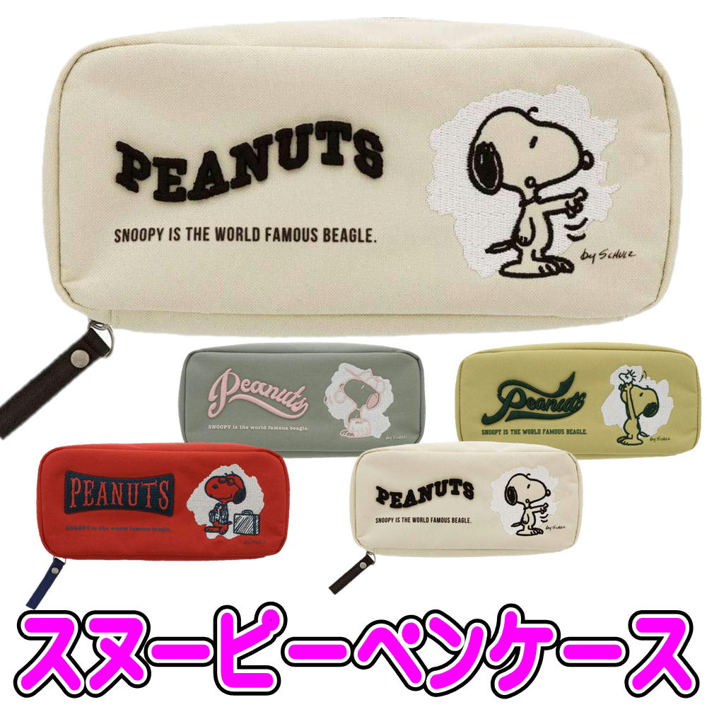 スヌーピー 刺繍ペンケース キャラクターペンケース サンスター文具 筆箱 入園入学準備 お祝い