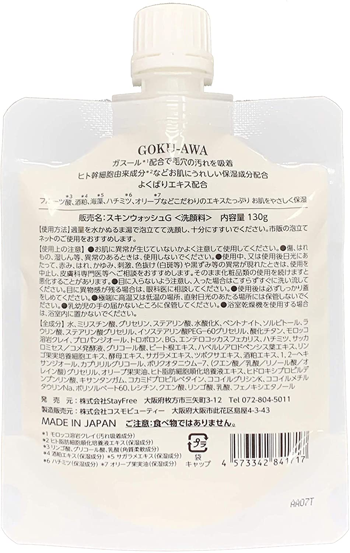 日本製 GOKU-AWA 極泡 洗顔石鹸 ガスール ヒト幹細胞 酒麹エキス 保湿成分配合 130g 41717