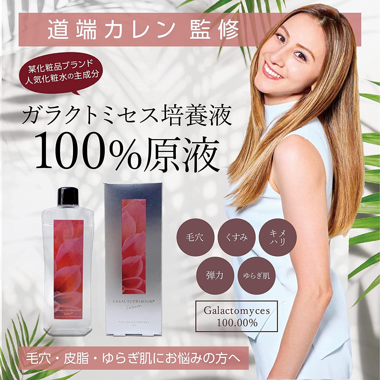 ガラクトプレミアム 100mL ガラクトミセス培養液 原液 100% 美容液 明るさのあるツヤ肌に 日本製 841786