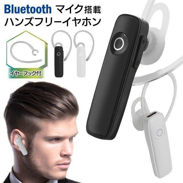 ハンズフリー イヤホン Bluetooth5.0 片耳ワイヤレスハンズフリーマイク付き USB充電 左右兼用シリコンイヤーフック付き