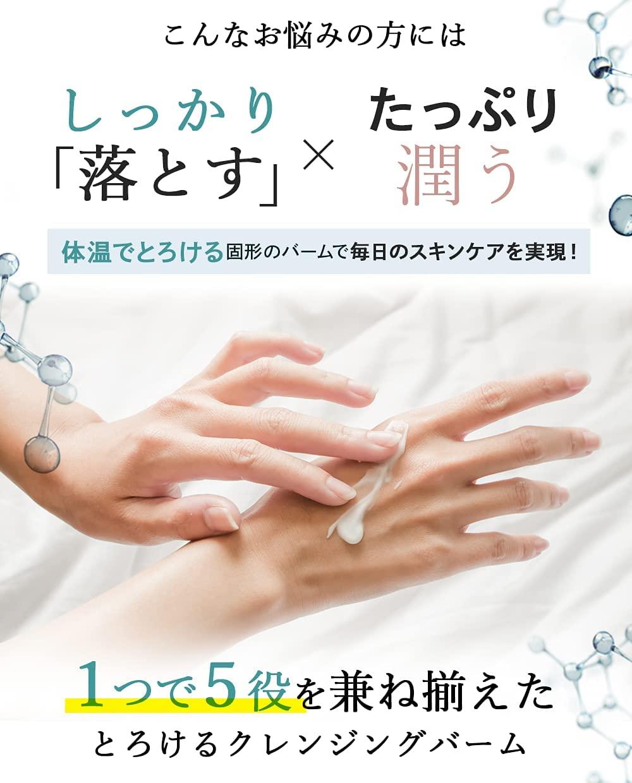 HITO-KAN とろけるクレンジングバーム TOROKERU CLEANSING BALM 60g ヒト幹細胞 ヒトカン 日本製 41762