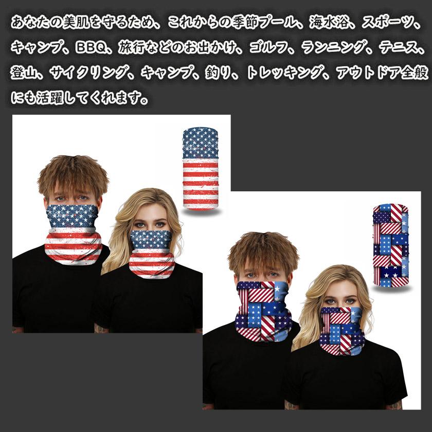 【ノンブランド】星条旗柄 フェイスカバー バンダナマスク フェイスガード 男女兼用 USA アメリカ国旗 日焼け 紫外線対策 速乾