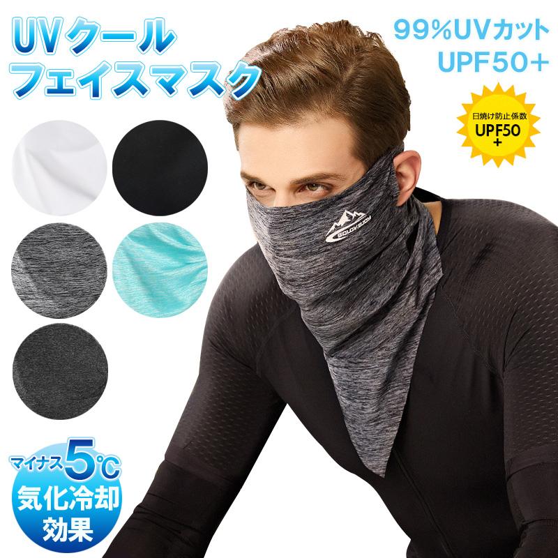 【Golovejoy】接触冷感フェイスカバー ネックガード UVカット 紫外線対策 耳かけタイプ 日焼け防止 UVフェイスガード 男女兼用 アイスシルク