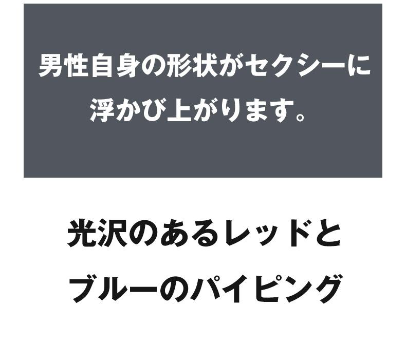 【G-Station/ジーステーション】カラフルパイピング さらさら シースルー ビキニ メンズ 男性下着 透け 薄手 シースルー タグレス フルバック