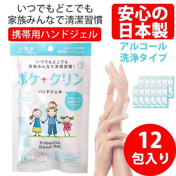 安心の日本製 ポケクリン ハンドジェル 2ml×12包入り 速乾性 個包装 持ち運び 携帯用 即納