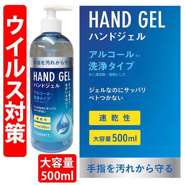ハンドジェル 500ml 速乾性 大容量 さっぱり ハンドジェル お得サイズ
