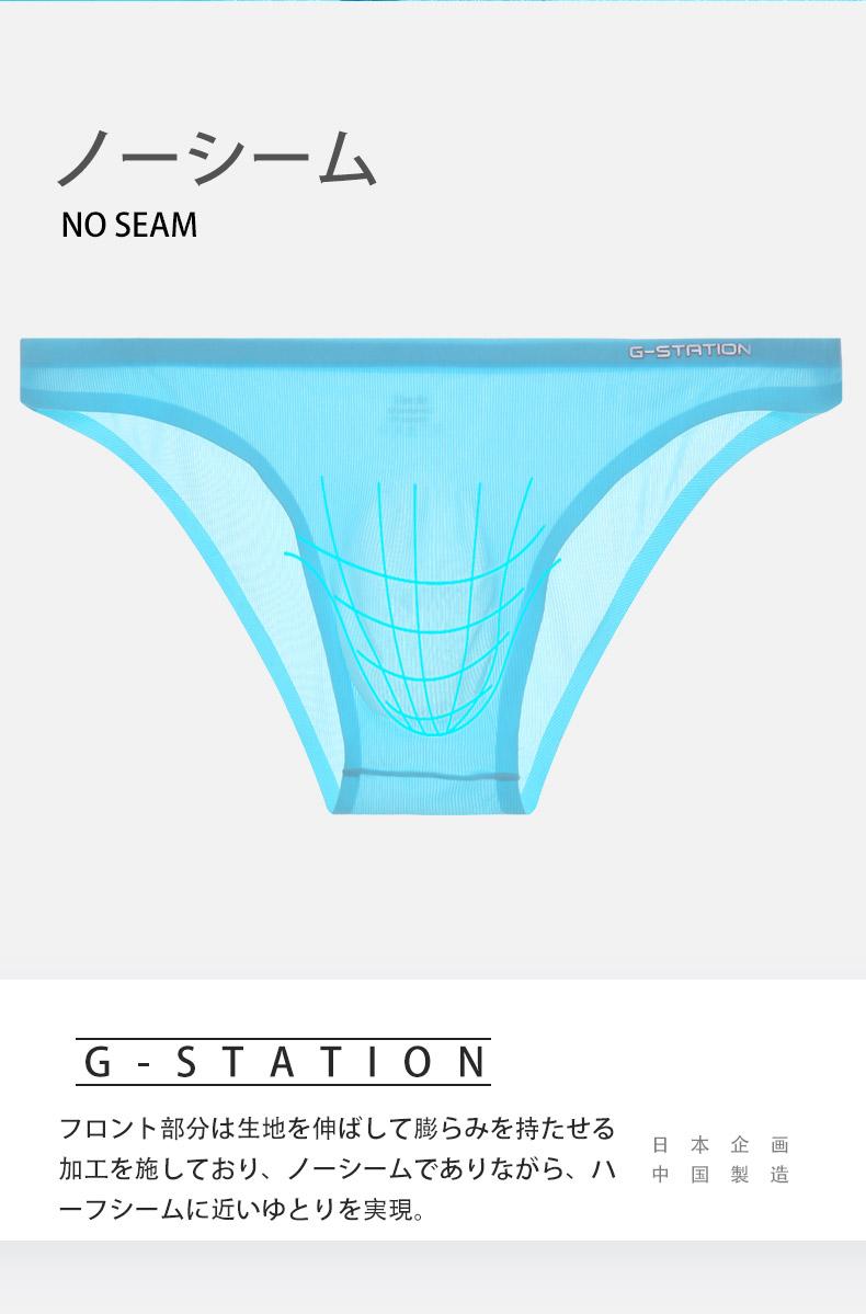 【G-Station/ジーステーション】立体加工 シームレス ビキニ 軽量 透け シースルー フロントノーシーム